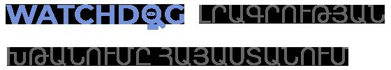 Watchdog լրագրության խթանումը Հայաստանում